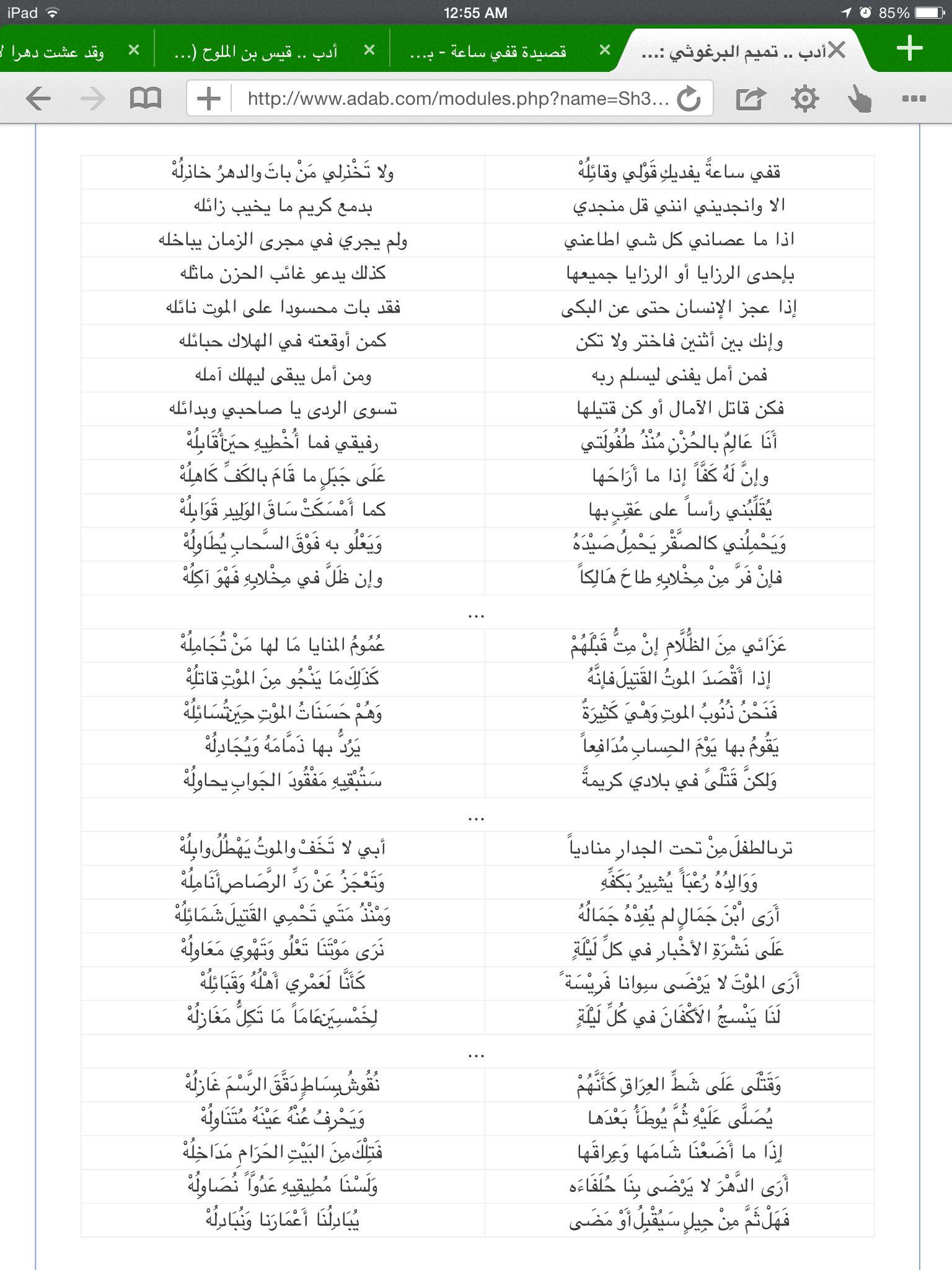 قصيدة قفي ساعة لـ تميم البرغوثي Mqm Arabic Quotes Quotes Bullet Journal