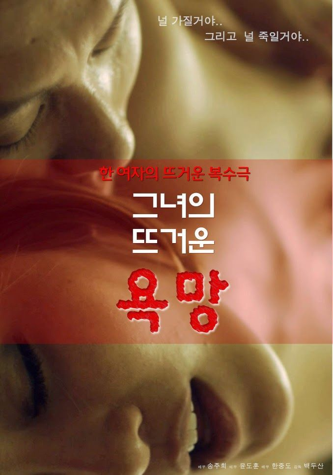 Download Blue Film 18+ Korean Movie Hot Desire (2013),Download Film