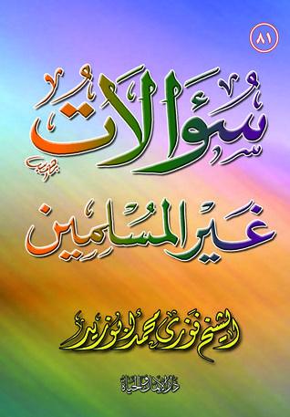 سؤالات غير المسلمين Blog Blog Posts Arabic Calligraphy