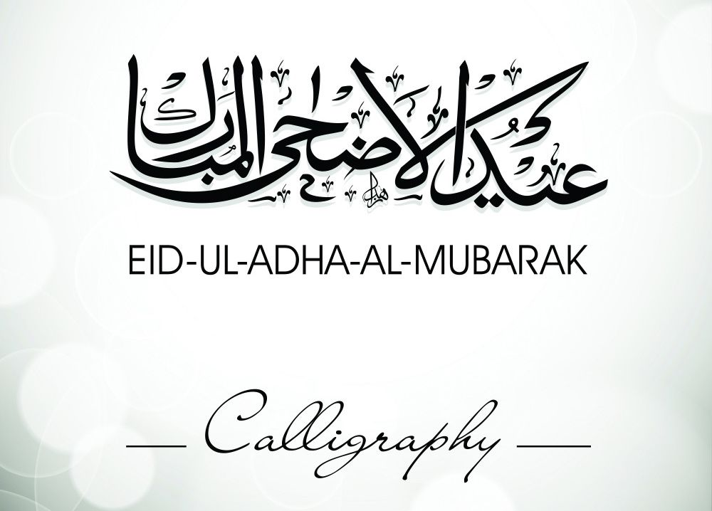 eid ul adha mubarak Muslim wishes for friend Pinterest Adha - eid card templates