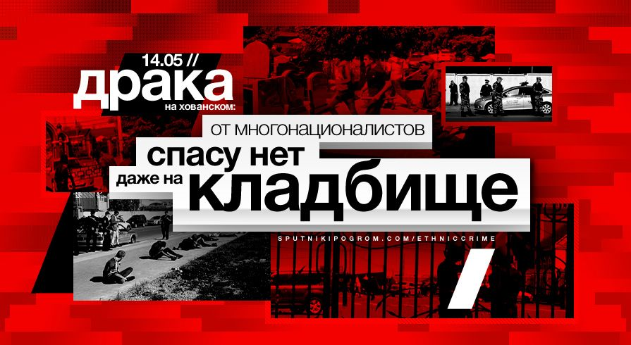 Фестиваль многонационализма в Москве: этнические группировки дерутся за право зарывать вас в землю — Sputnik & Pogrom