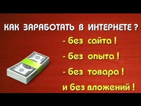 как поднять денег в интернете