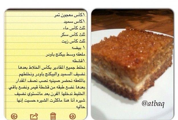 بسبوسة بالتمر محشية بالقشطة Cookout Food Food Arabic Food