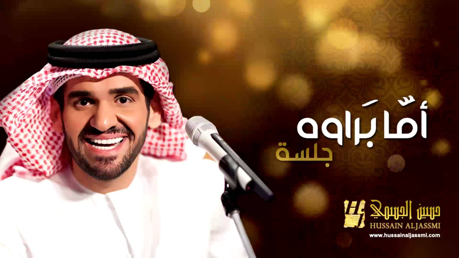 حسين الجسمي أما براوه جلسات وناسة Hussain Al Jassmi Jalsat Wanasa Entertainment Video World Music Songs