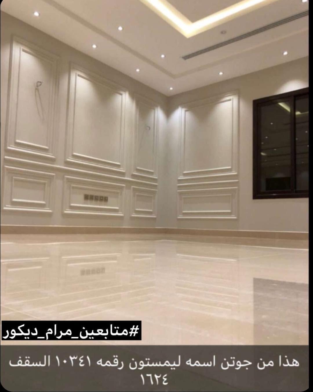 Pin By Ashwaq On ديكور شقه Stylish Bedroom Decor Comfy Living Room Decor House Ceiling Design