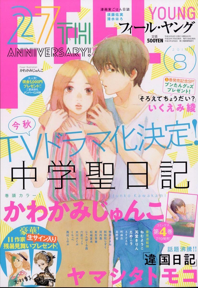 Manga Chūgaku Hijiri Nikki Dapatkan Tayangan Live Action