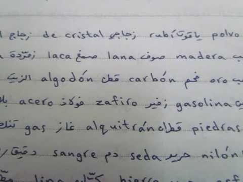 Spanish Arabic Words 12 Palabras Espanolas Arabes كلمات اسبانية عربية Math Math Equations Like Me