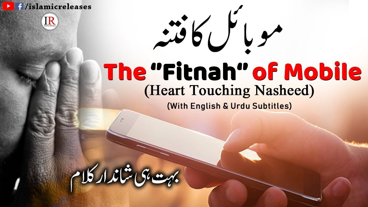 Mobile Ka Fitnah, موبایٔل کا فتنہ,New Nasheed for All