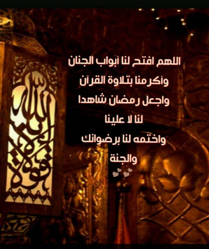 رمضان مبارك و صيام مقبول Ramadan