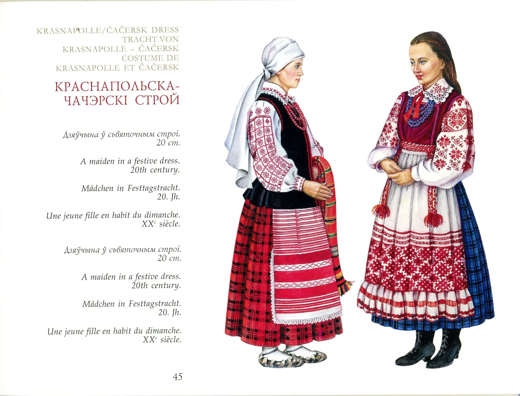 Белорусский костюм <!--if()-->- <!--endif--> - Фотоальбомы - Наречие Беларуси