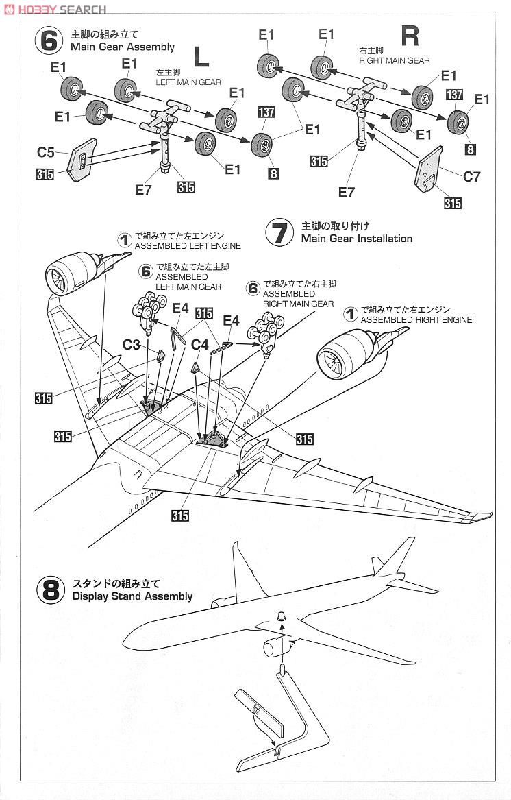 hight resolution of ana boeing 777 300er plastic model assembly guide3