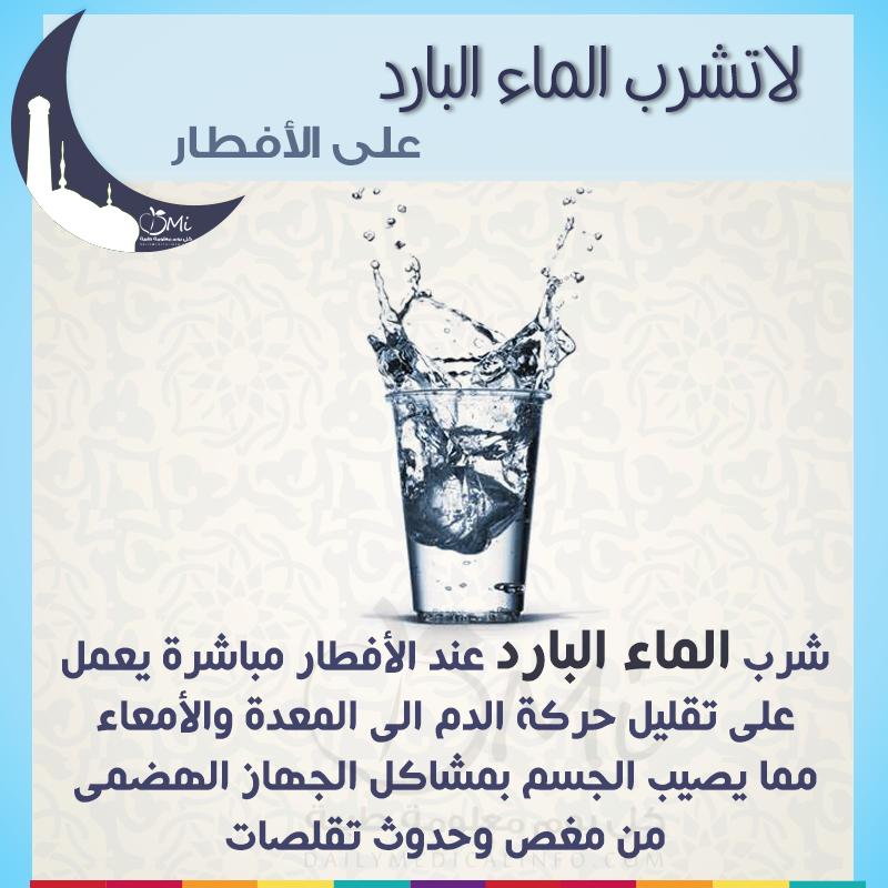 لا تشرب الماء البارد على الإفطار فى رمضان Healthy Beauty Living Room Tv Unit Tv Unit