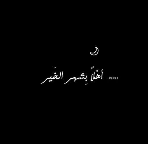 اهلا رمضان Ramadan Quotes Ramadan Kareem Pictures Ramadan Day