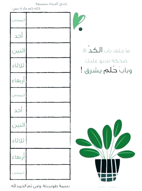 Pin By Aisha On Education Wallpaper Print Planner Daily Planner Pages Exam Planner
