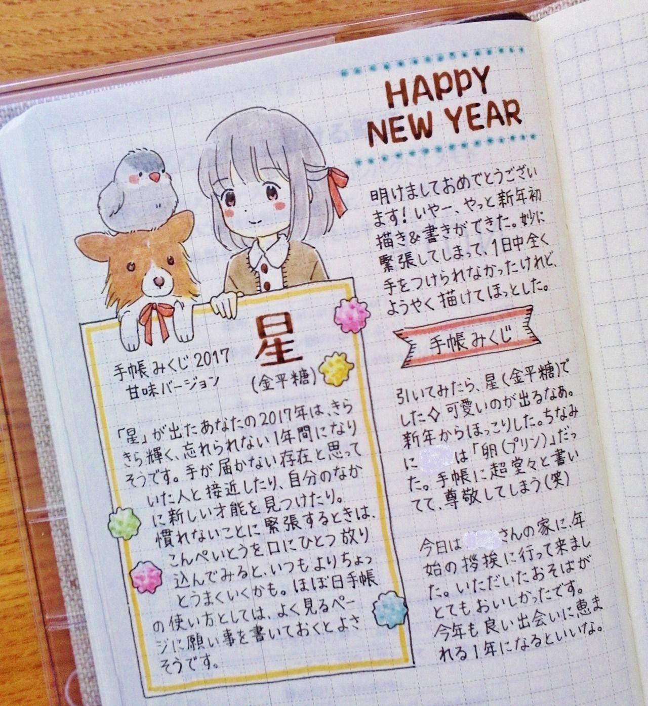 あけましておめでとうございます いつも をつけていただきありがとうございます 今年もよろしくお願い致します スケッチ日記 かわいい手帳 スクラップブックジャーナル