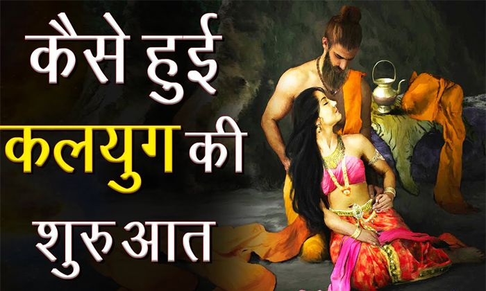 religious stories in hindi कलयुग का आरंभ | Mauryam