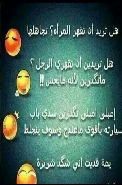 Pin By سمر العرب On صور Friends Quotes Jokes Quotes