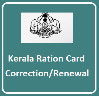 Kerala Ration Card List| New Priority/Non Priority (APL/BPL
