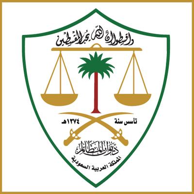 ديوان المظالم يعلن عن وظائف شاغرة للرجال على المرتبتين السادسة و الرابعة Government Jobs Peace Symbol Job