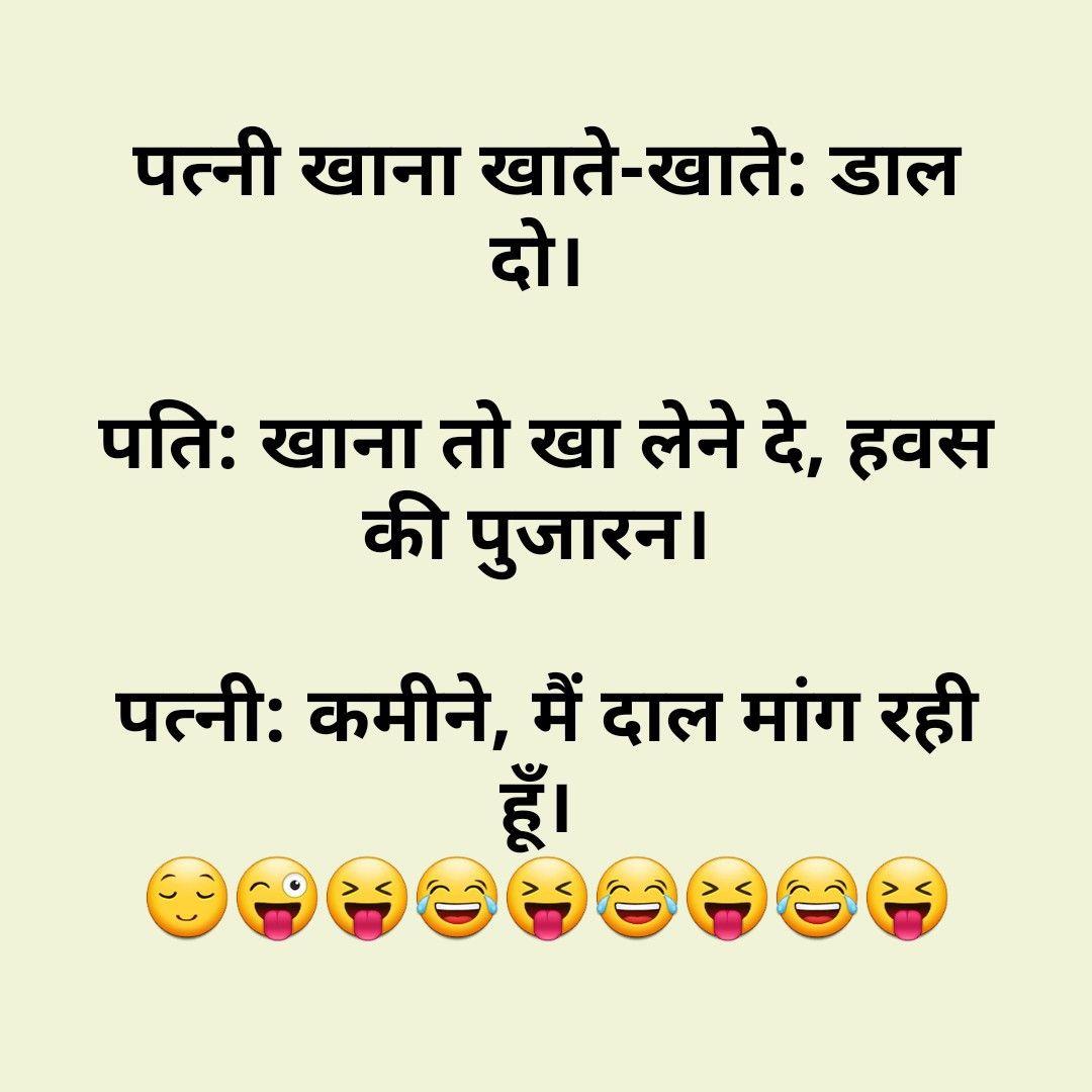 Hindi Non Veg Jokes 2019 Jokes Quotes Wife Jokes Funny Joke Quote