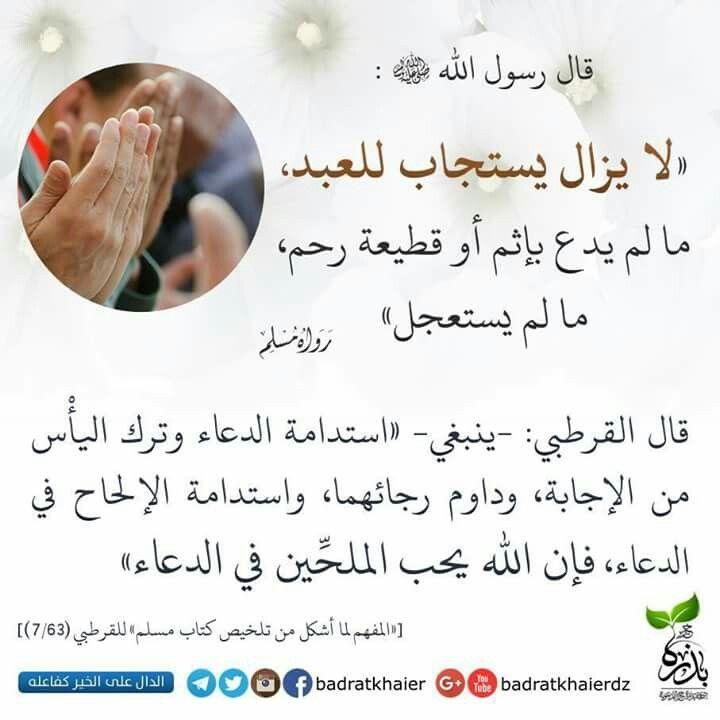 ادعي الله Quran Quotes Quran Verses Quotes