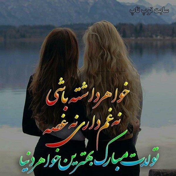عکس نوشته تولدت مبارک بهترین خواهر دنیا Girls Life Love Rain Life