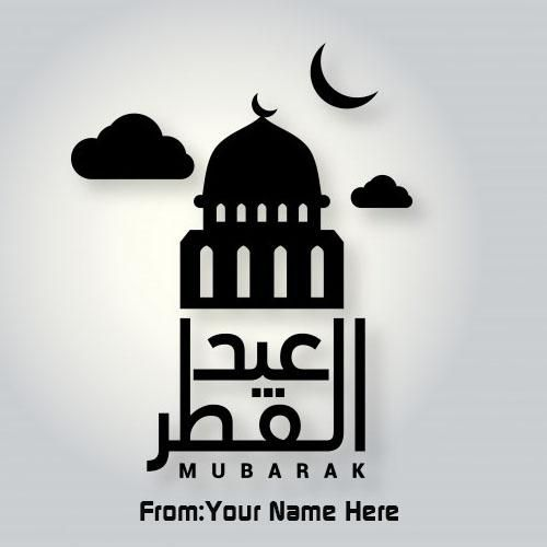 online wishes eid ul adha greetings card with name images