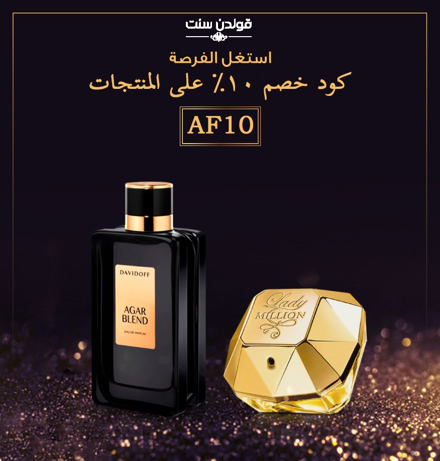خلوها بـ مفضلتكم تحتاجونها بيوم كوبون كود خصم قولدن سنت Https Couponsaudi Com Perfume Bottles Perfume Davidoff