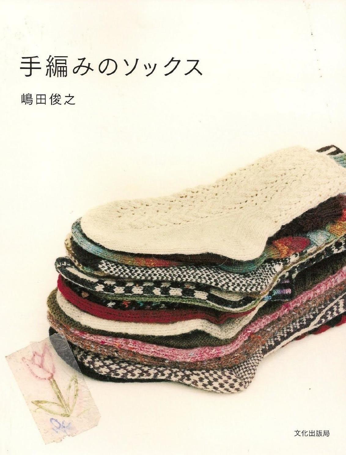ClippedOnIssuu from Knitting socks   Crochet   Pinterest   Ganchillo ...