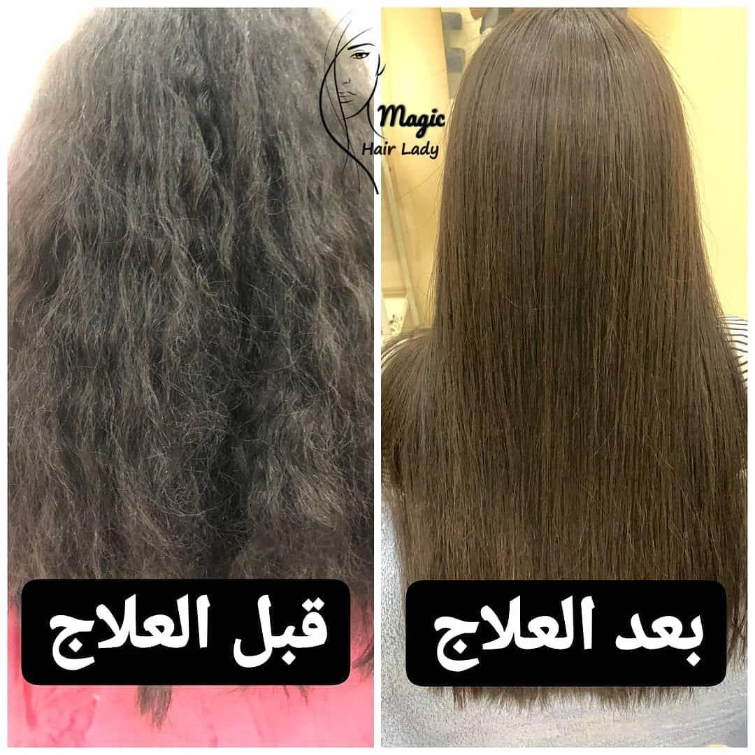النتيجة قبل وبعد العلاج لدينا أفضل انواع البوتيكس والبروتين والكولاجين التي تعمل على فرد الشعر 1 يصلح للحوامل 2 ي Magic Hair Instagram Posts Instagram
