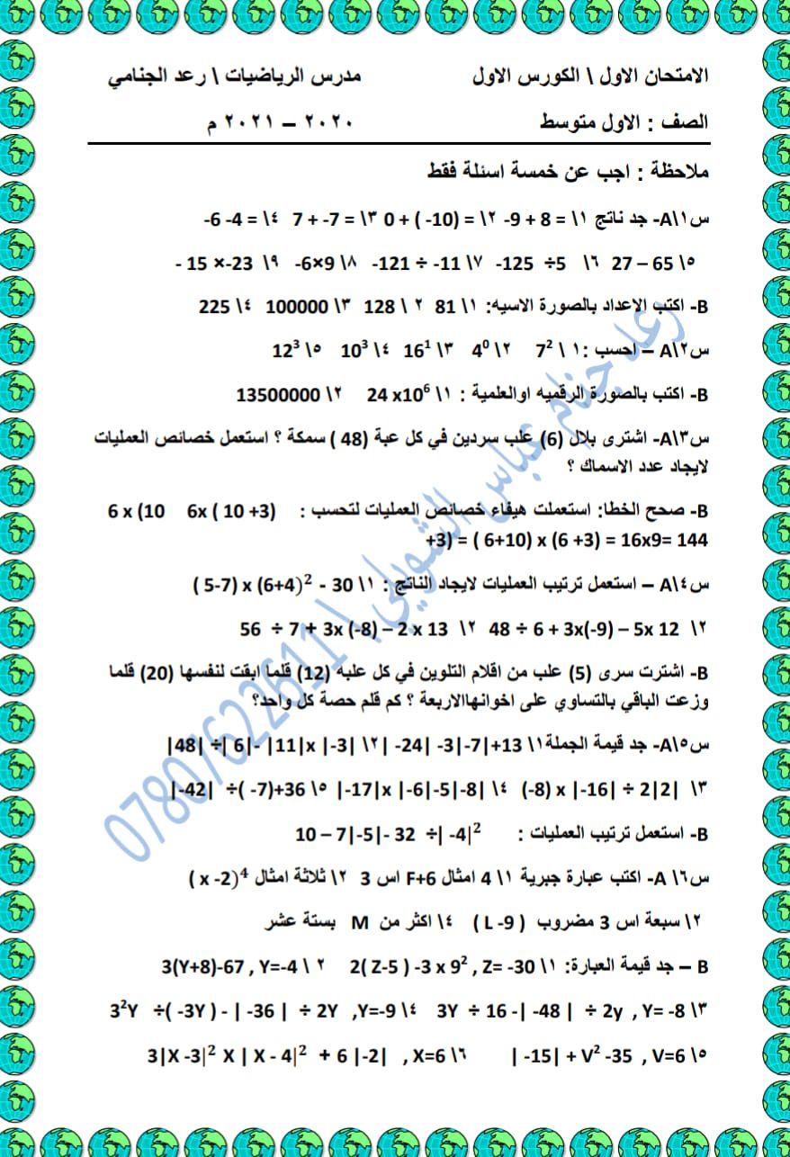 اسئلة إمتحان اول الكورس الاول 2021 رياضيات الصف الأول المتوسط اهلا بكم متابعي موقع وقناة الاستاذ احمد مهدي شلال في هذا الموضوع سنعرض لكم In 2021