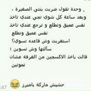 Pin By دموع الورد On صور تحشيش Funny Quotes For Instagram Funny Arabic Quotes Funny Words