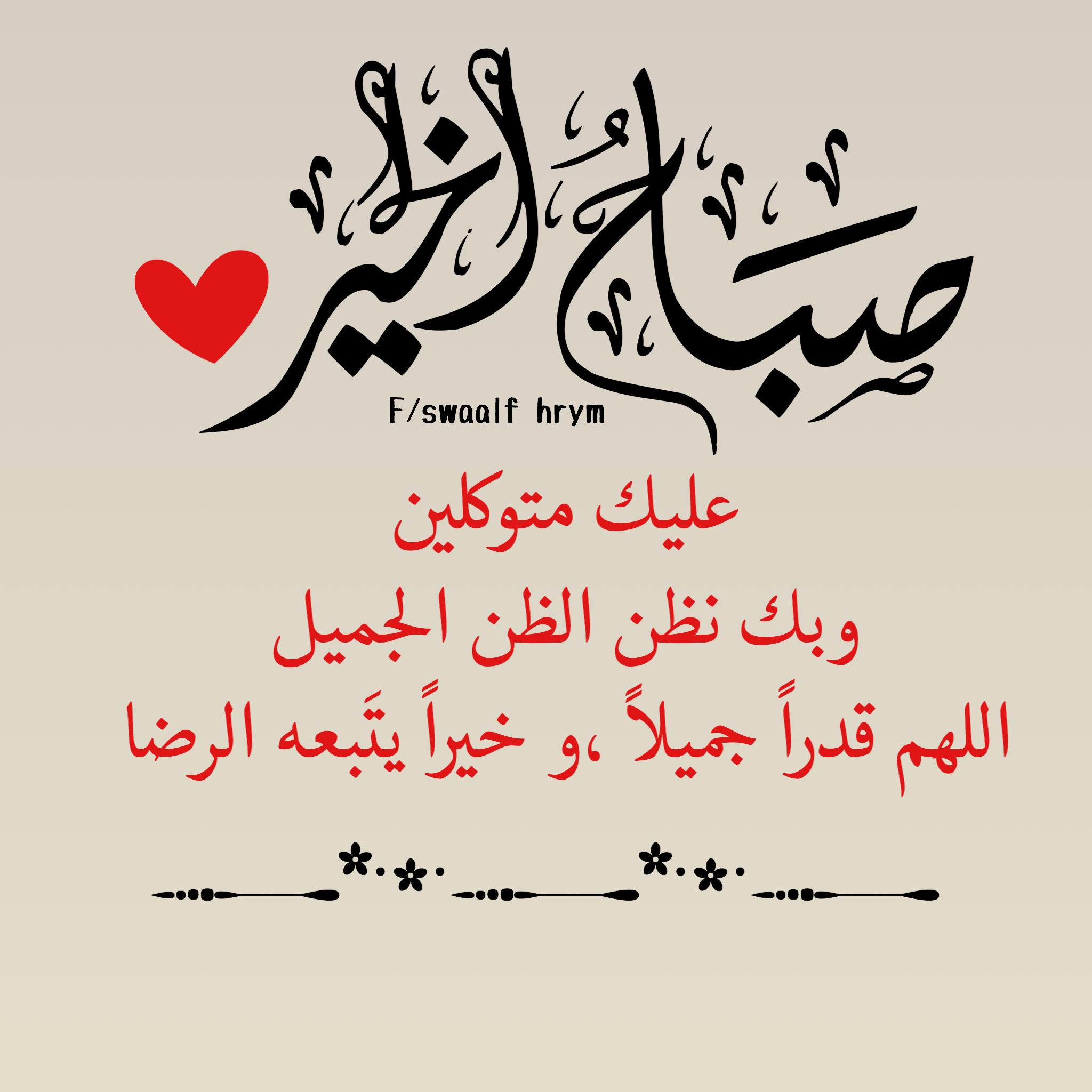 صباح الخير Good Morning Greetings Compliments