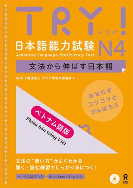 tài liệu luyện thi jlpt n4 try n4 pdf audio học tiếng nhật