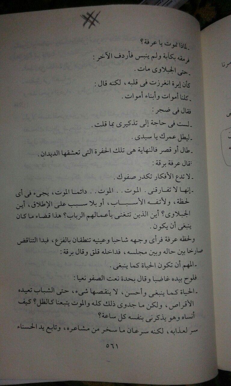 من رواية أولاد حارتنا نجيب محفوظ Literature Hijabi