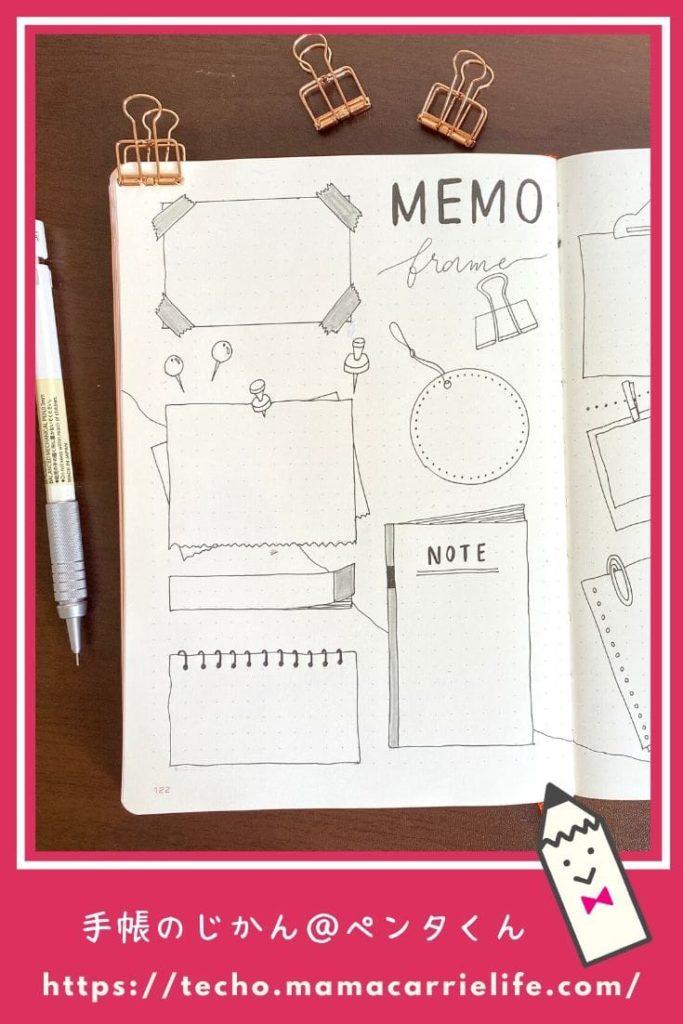 簡単 可愛いメモフレームイラストの書き方 手帳や家計簿に 手帳 可愛い フレーム フレーム イラスト
