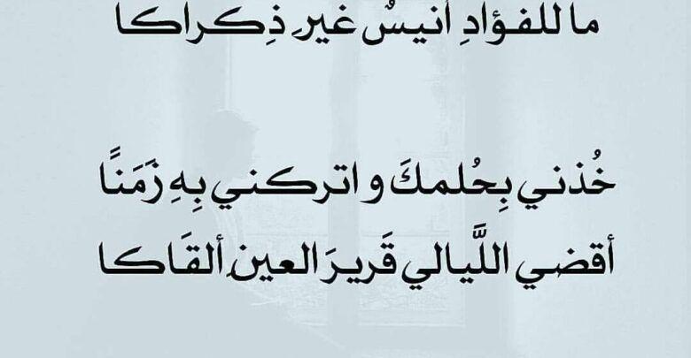 10 ابيات شعر تعبر عن الشوق للحبيب البعيد Arabic Calligraphy