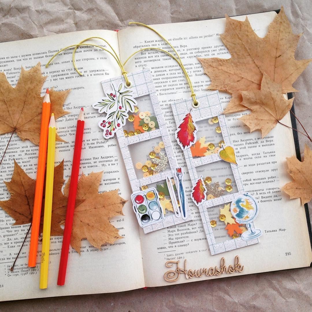 Мальчику лет, открытки книги своими руками осенняя тематика