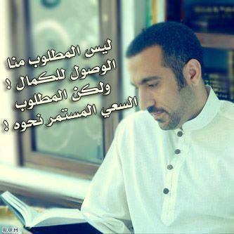 من اقتباسات احمد الشقيري ليس المطلوب الوصول للكمال ولكن المطلوب