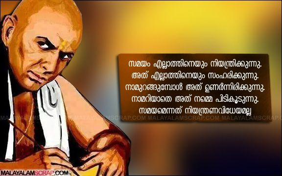 Motivating Quotes In Malayalam Saferbrowser Yahoo Image Search Results Business Inspiration Quotes Motivational Quotes Malayalam Quotes