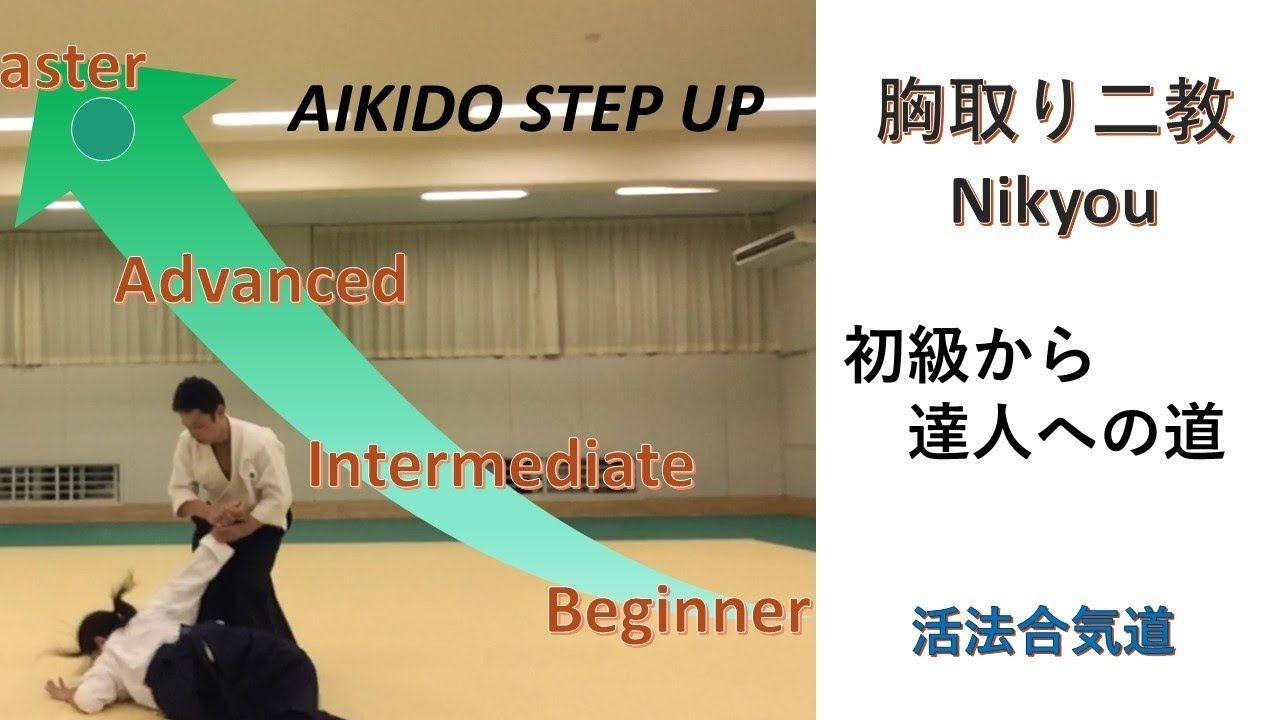 aikido 胸取り二教 初級から上級の技の違い 大阪枚方道場 活法合気道 youtube 合気道 道場 大阪
