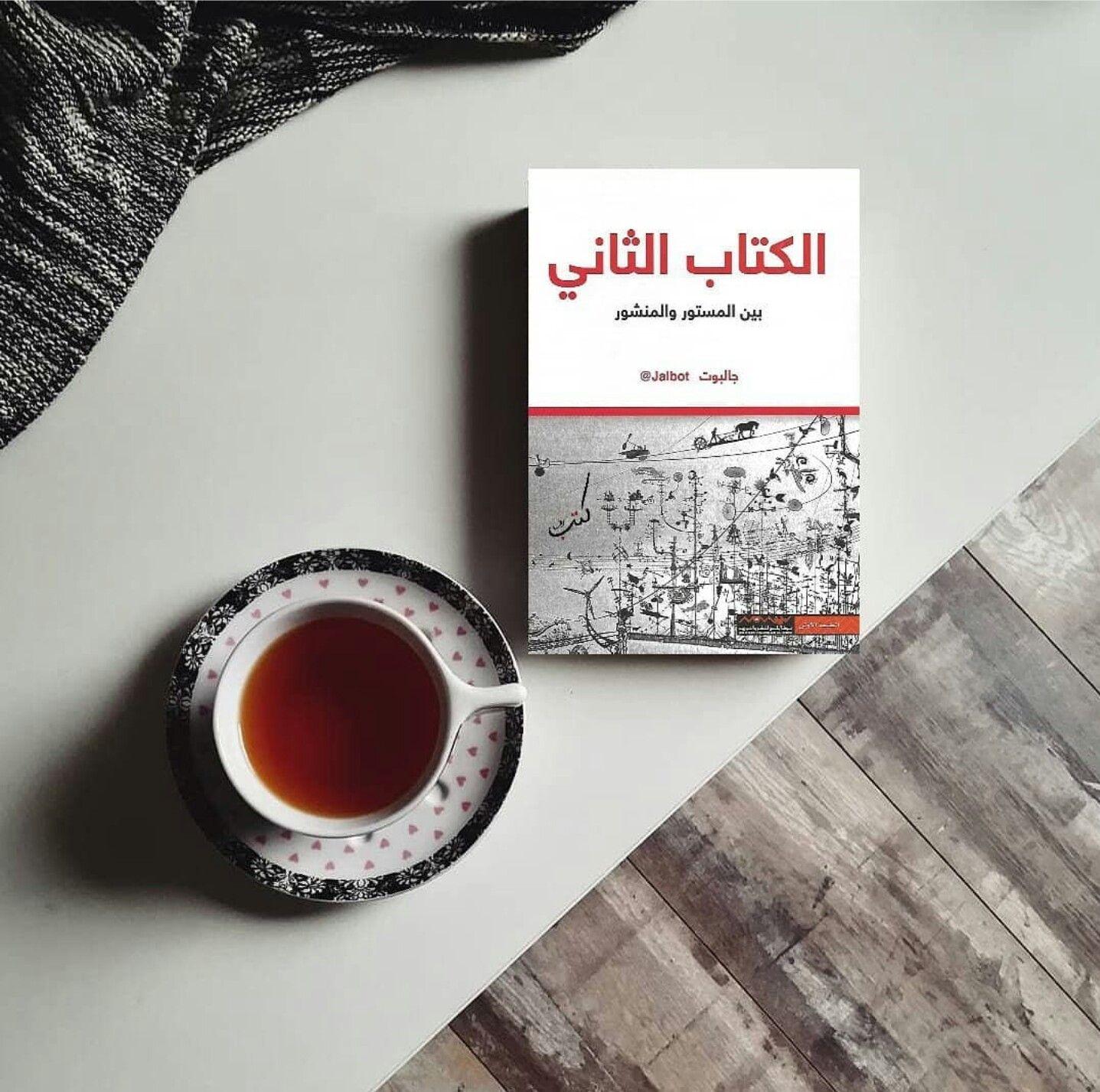 نظرية المؤامرة تحاول تفسير الأحداث السياسية أو الاجتماعية أو التاريخية على أنها لم تحدث من تلقاء نفسها وإنما تم ال Arabic Books Reading Library Library Books