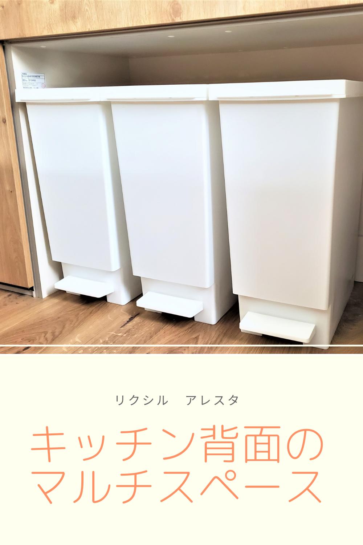 Lixilアレスタ キッチン背面のマルチスペースのレイアウト ゴミ箱の選び方 アレスタ Lixil アレスタ ゴミ箱