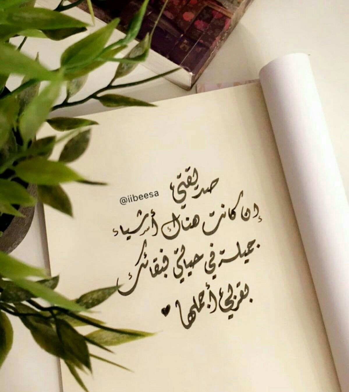 Pin By Sondos On Friends Beautiful Arabic Words Lovely Quote Islamic Quotes Quran