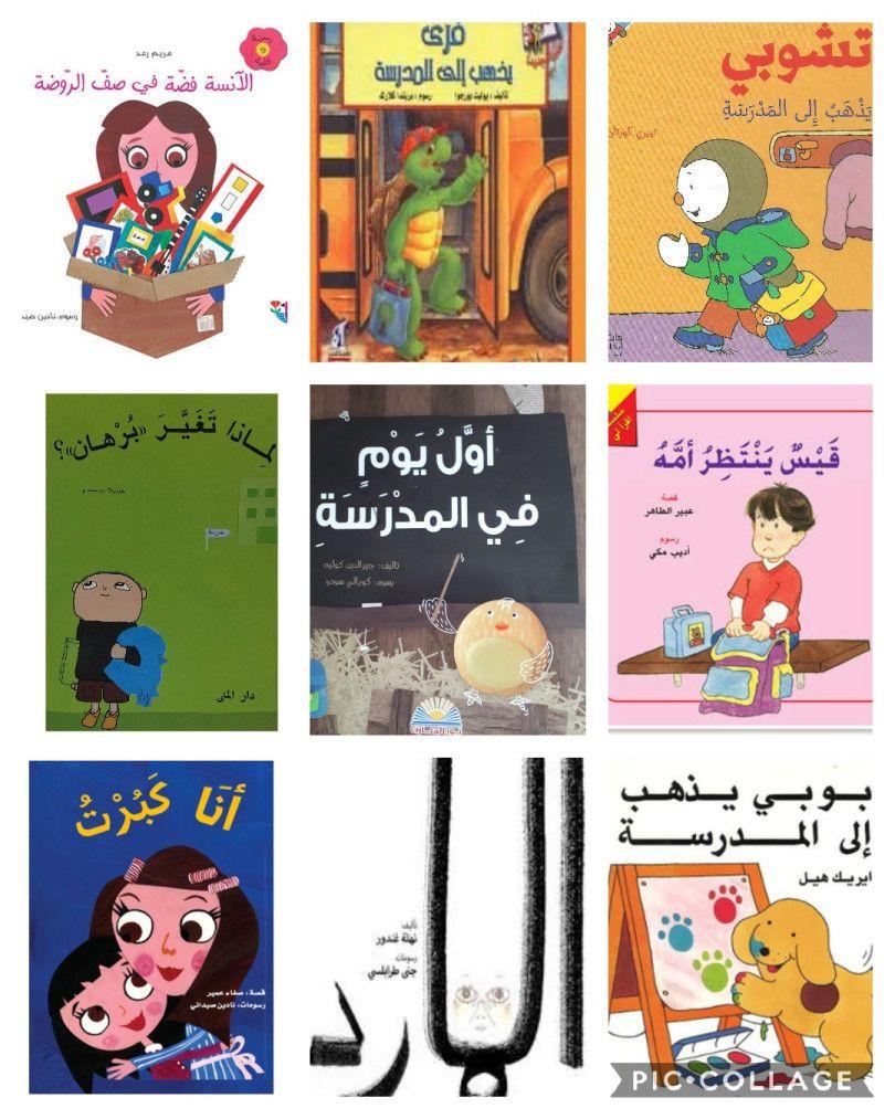 أول يوم في المدرسة مراجعة 9 قصص Arabic Books Books Comics