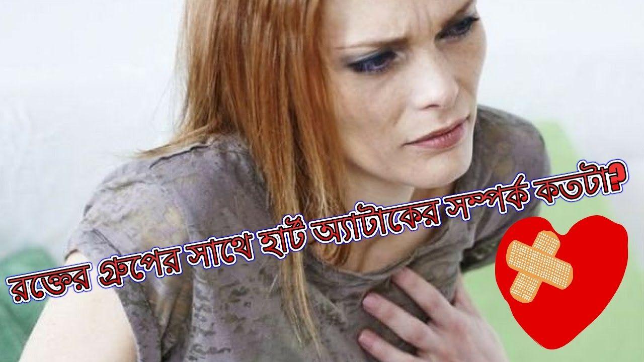 রক্তের গ্রুপের সাথে হার্ট অ্যাটাকের সম্পর্ক কতটা?Bangla