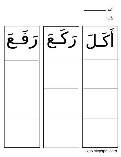 كلمات من ثلاث حروف مفتوحه للاطفال Arabic Alphabet For Kids Arabic Langauge Alphabet For Kids