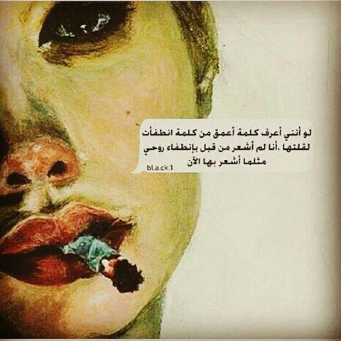 لو أننى أعرف معنى كلمة أعمق من أنى انطفأت Great Words Words Arabic Quotes