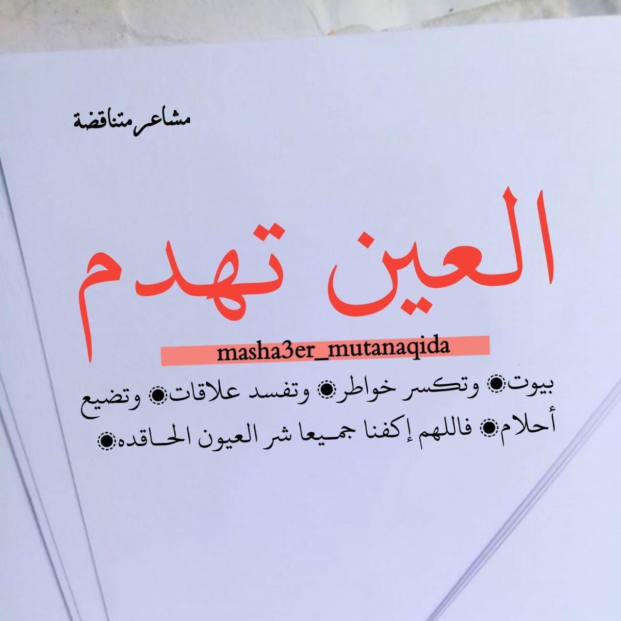 العين تهدم بيوت Arabic Calligraphy Calligraphy