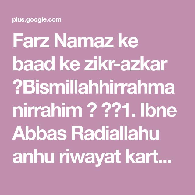 Farz Namaz ke baad ke zikr-azkar Bismillahhirrahmanirrahim